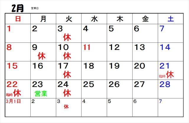2月カレンダー_R.jpg
