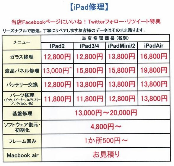 iPad価格2_R.jpg
