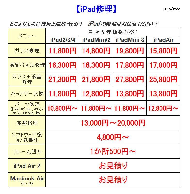 iPad1512.jpg