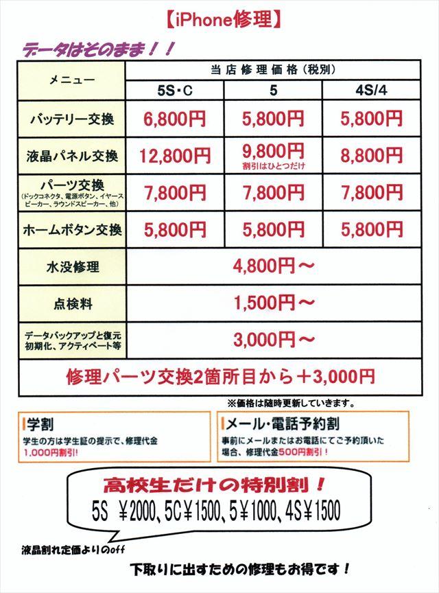 iPhone価格新_R.jpg
