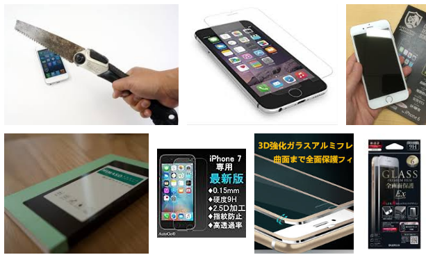 iPhone保護フィルム.png