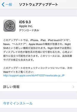 【重要】iOS9.3のお話
