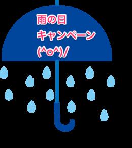 ㊙雨の日限定キャンペーン
