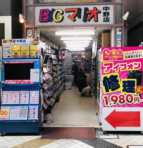 中野店イメージ画像1