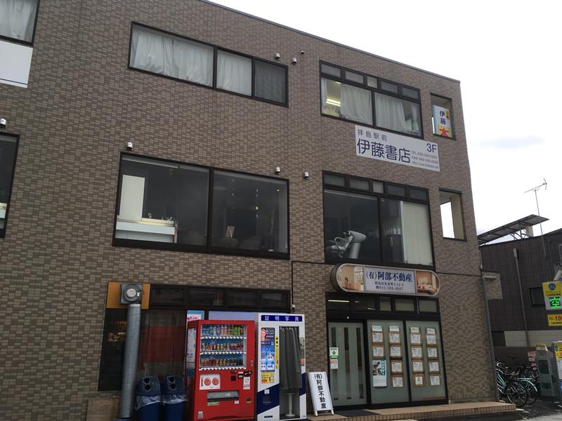拝島店イメージ画像1