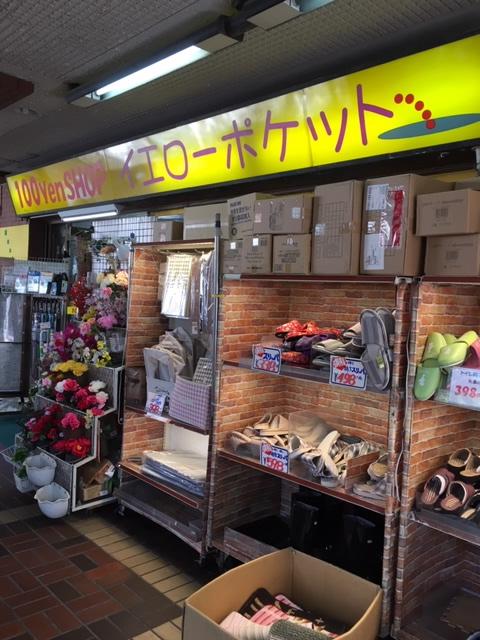石神井公園店への行き方4