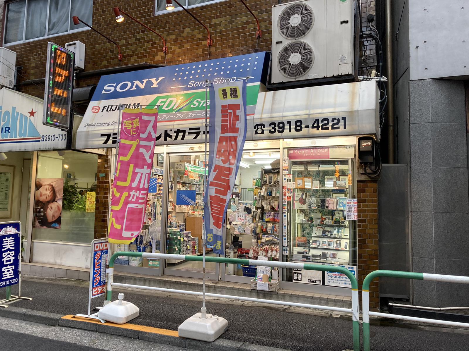 駒込店イメージ画像1