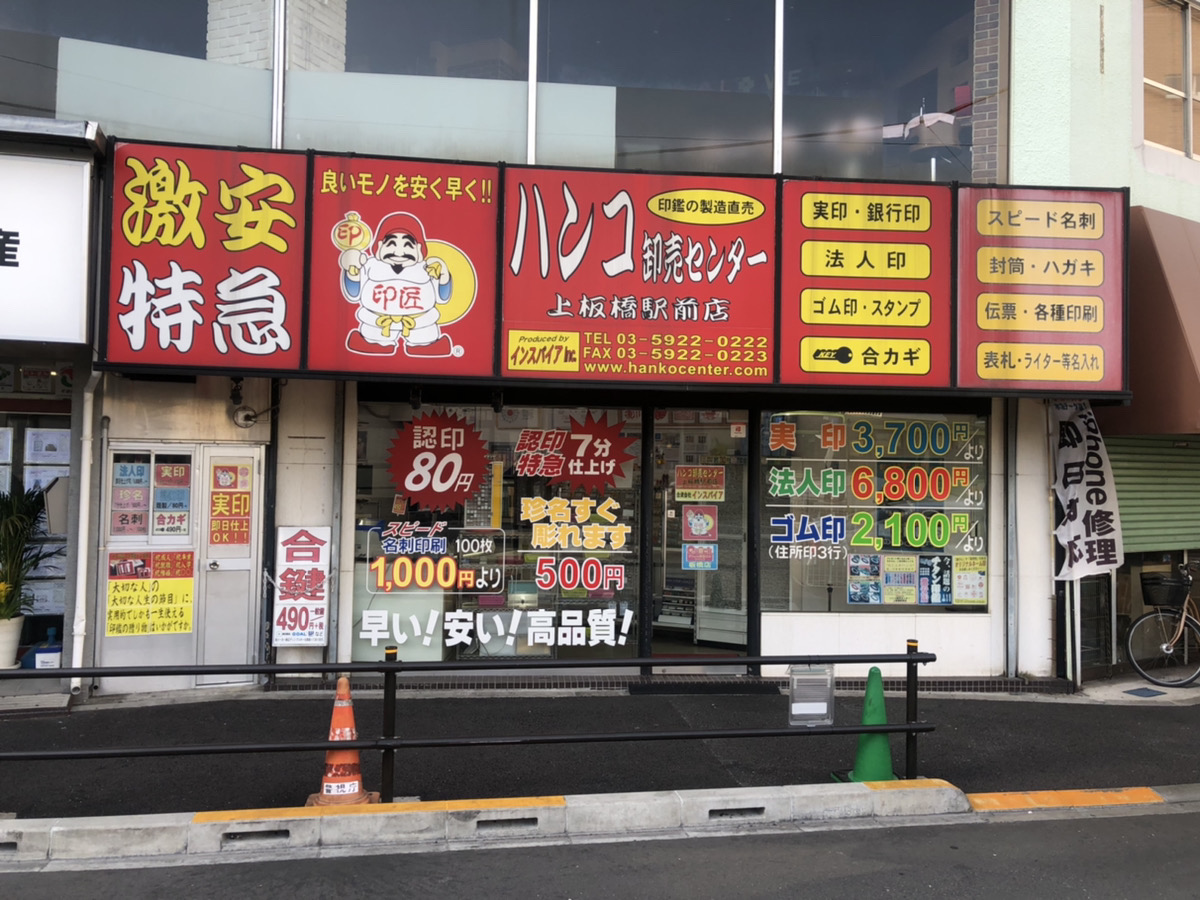 板橋店イメージ画像1