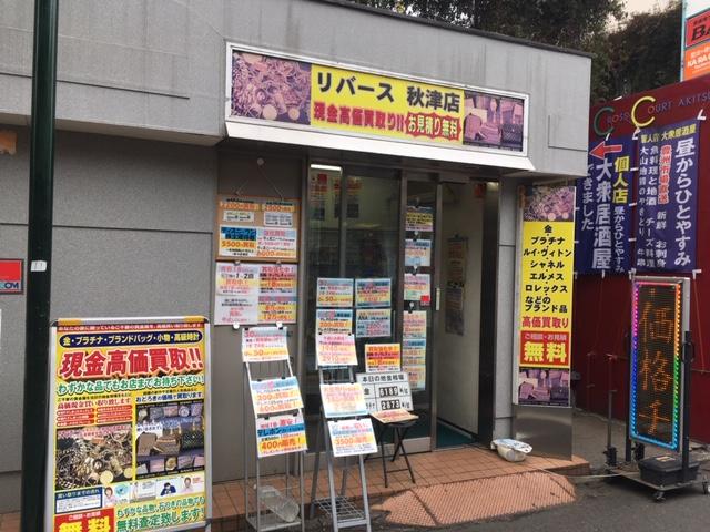 秋津店イメージ画像1
