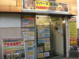 秋津店への行き方3