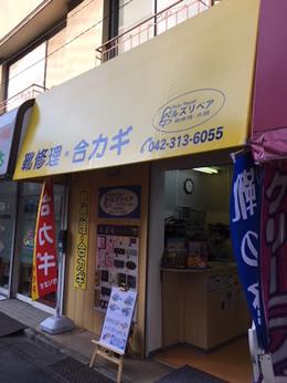 一橋学園店への行き方3