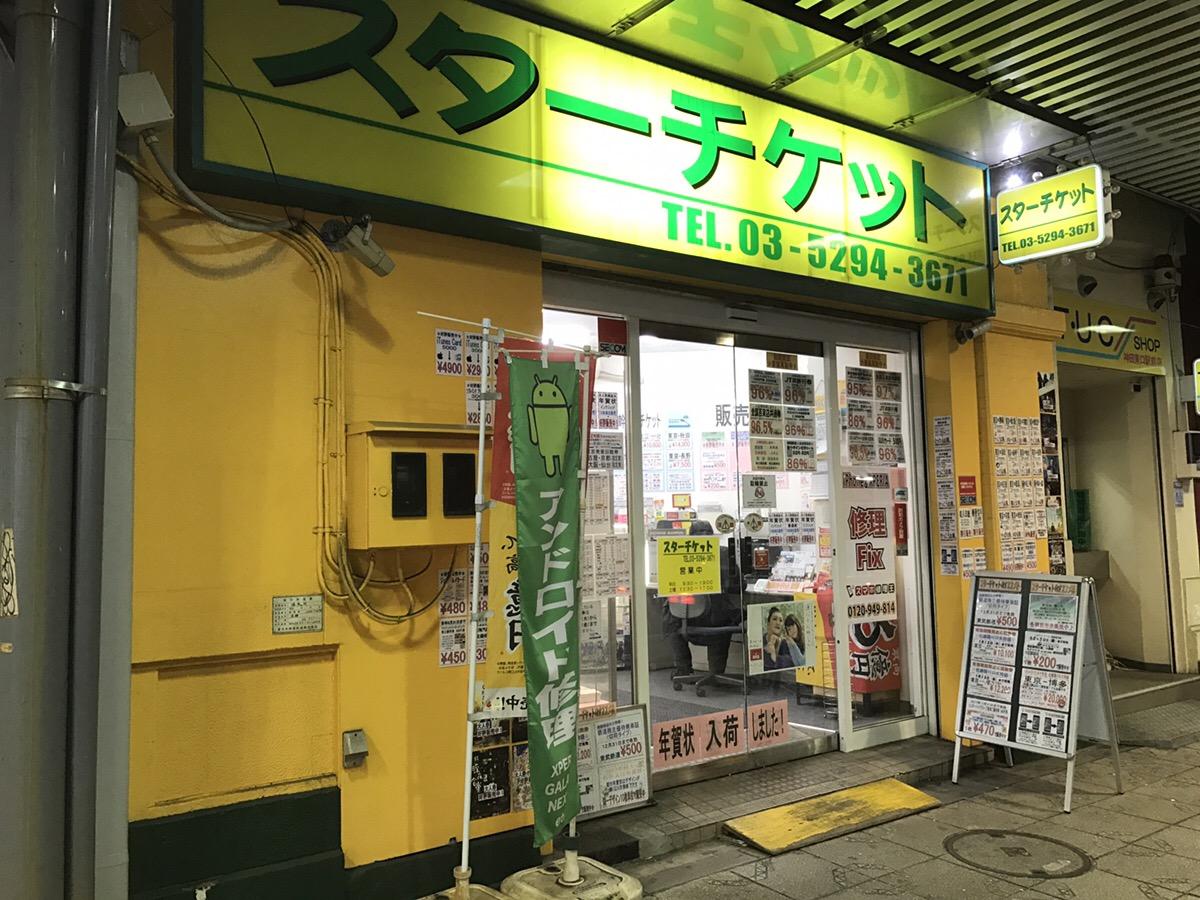 神田店イメージ画像1