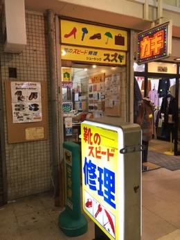 小平店への行き方4