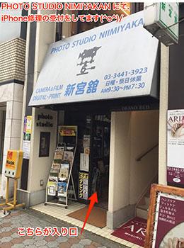 目黒店への行き方4