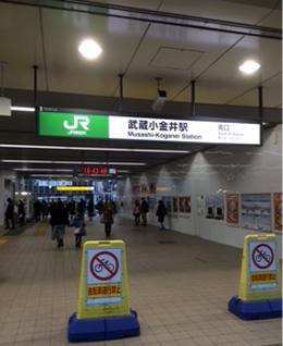 武蔵小金井店への行き方2