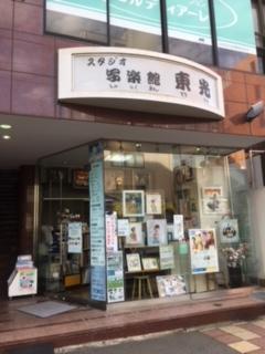 久米川南口店への行き方4