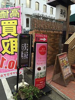 成城学園前店への行き方4