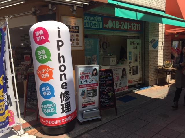 埼玉川口店イメージ画像1
