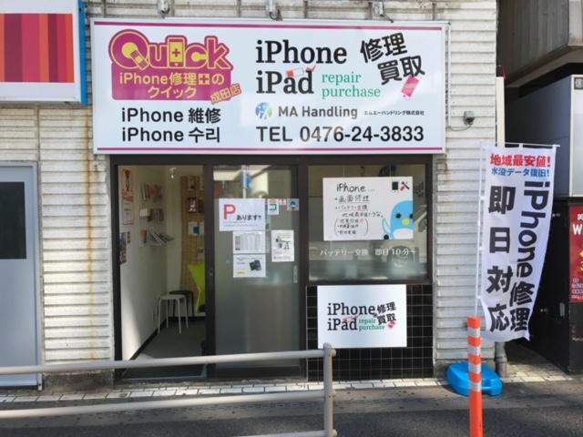 千葉成田店イメージ画像1