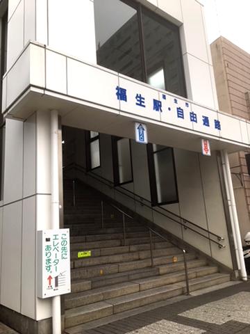福生店への行き方1