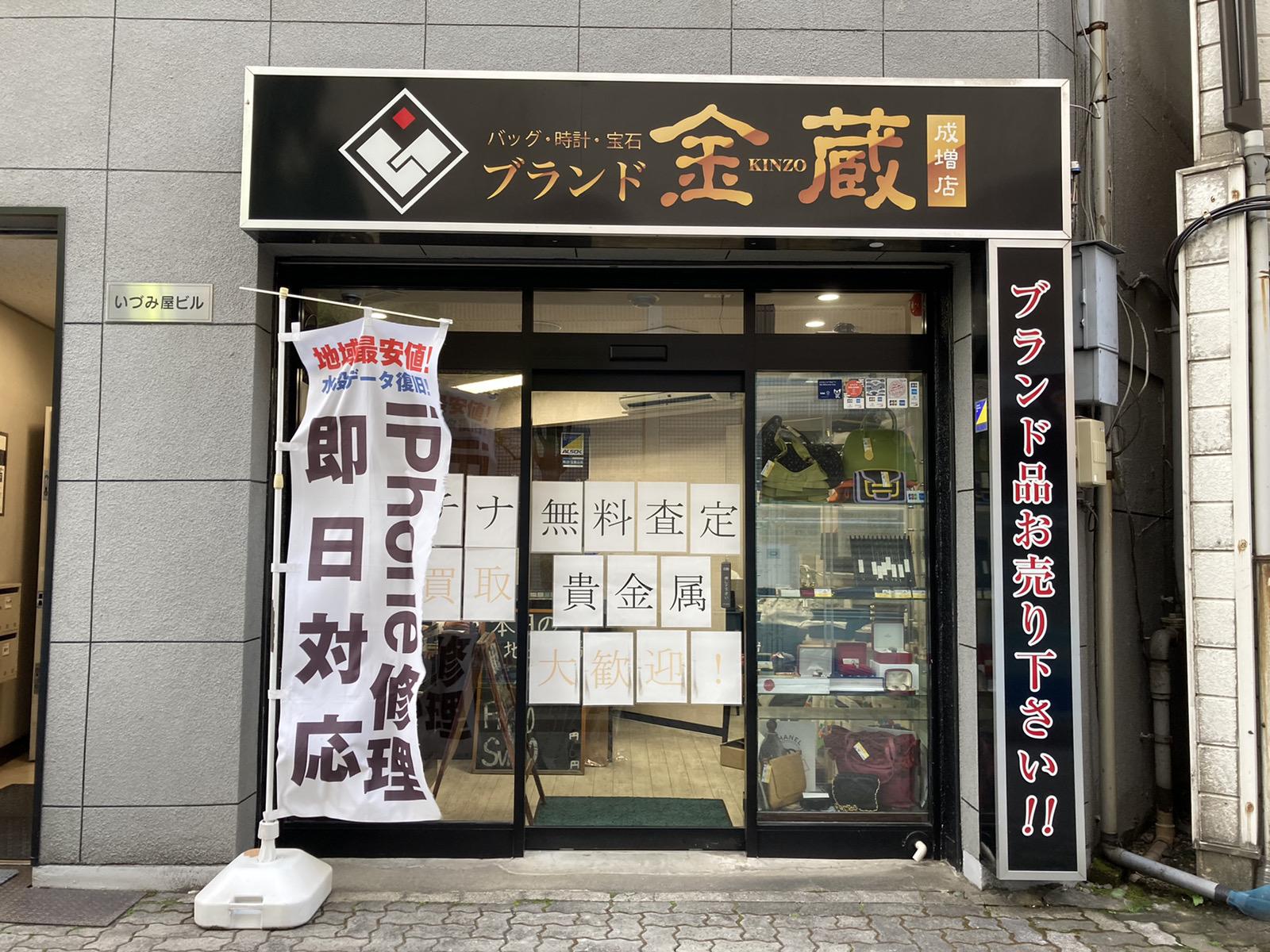 成増店イメージ画像1