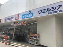埼玉川口店への行き方4