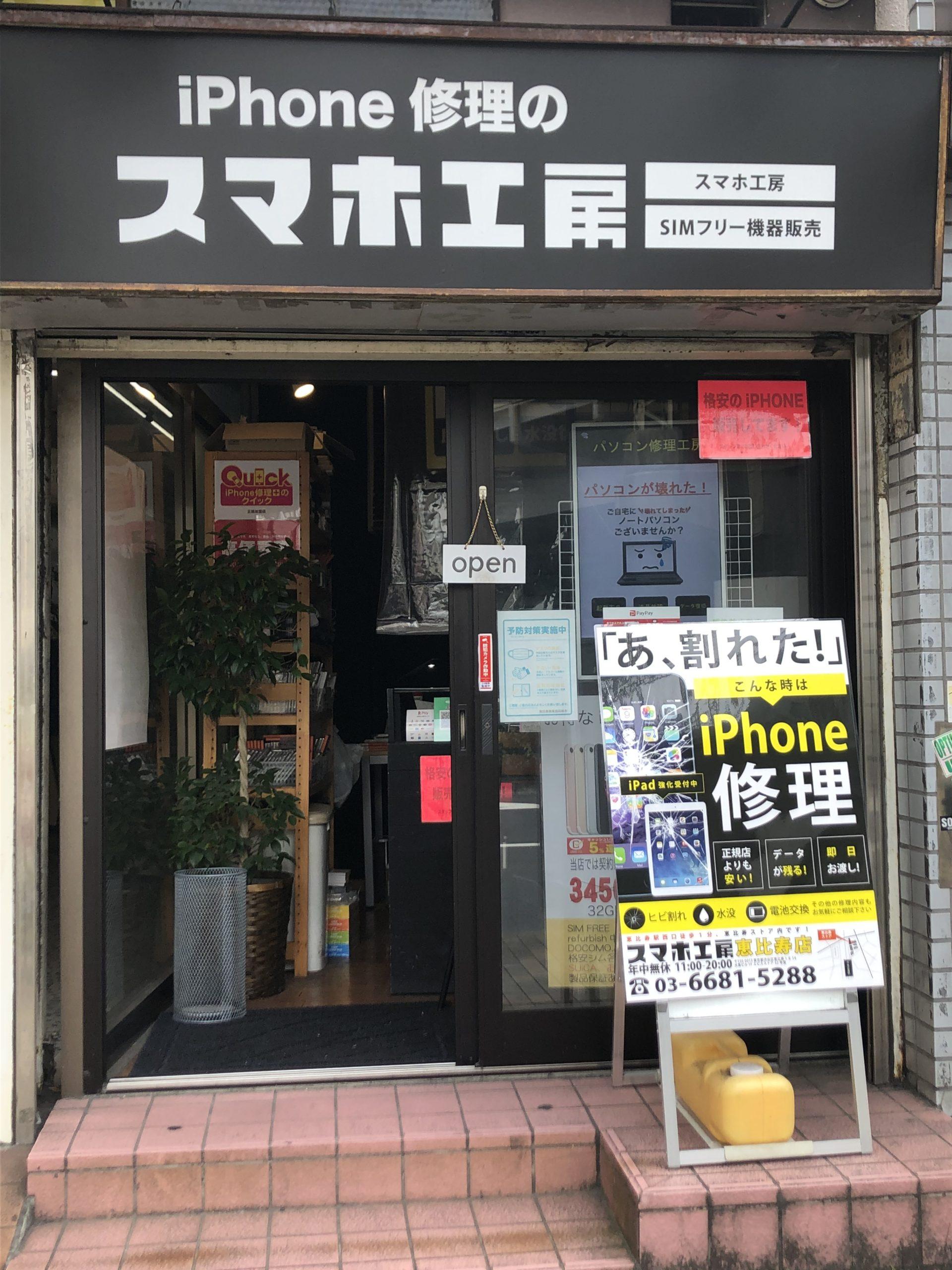 恵比寿店イメージ画像1