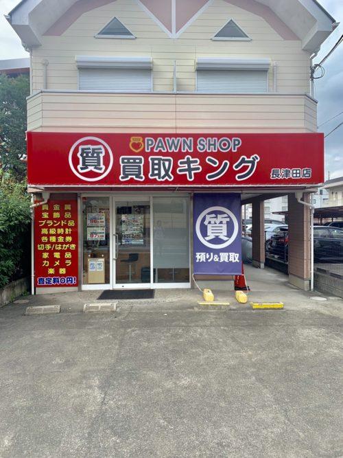 長津田店イメージ画像1
