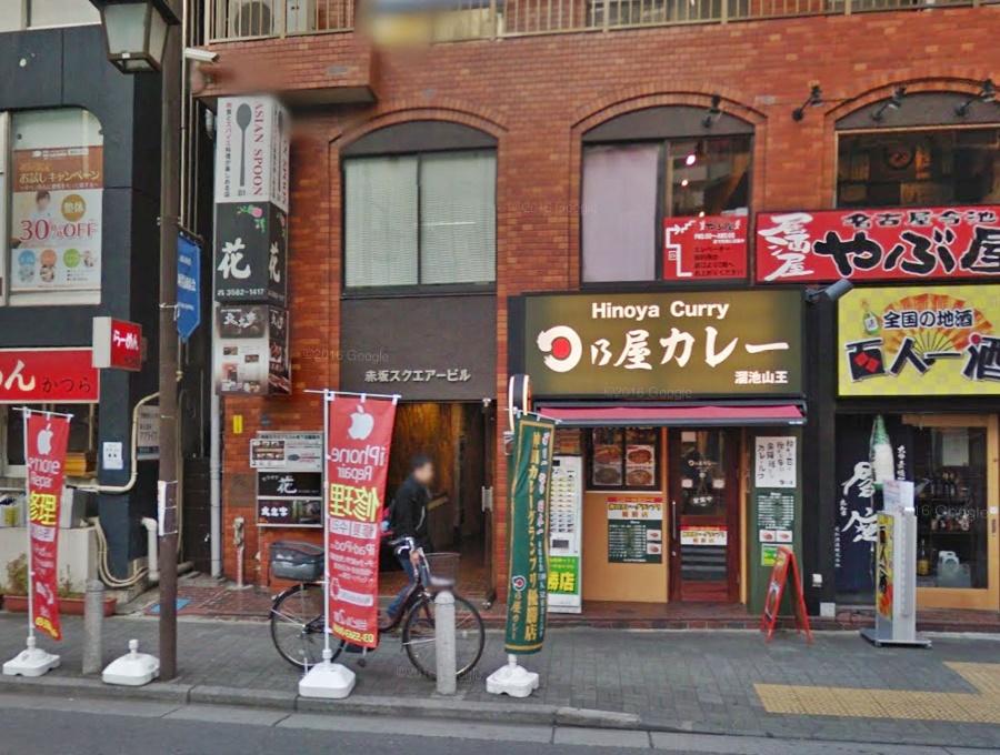 赤坂・溜池山王店イメージ画像1