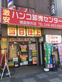 朝霞店への行き方4