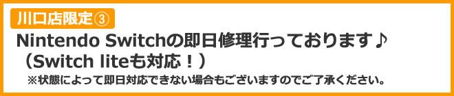 Nintendo Switchの即日修理行っております♪(Switch liteも対応)※状態によって即日対応できない場合もございますのでご了承ください。