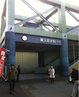 東久留米店への行き方1