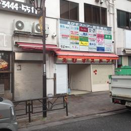 恵比寿店への行き方4