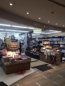 TSUTAYA BOOKS ふじみ野への行き方3