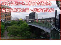 岐阜駅前店への行き方1