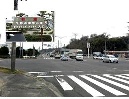 茨城日立店への行き方1