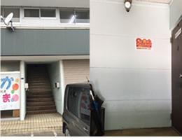 茨城日立店への行き方4