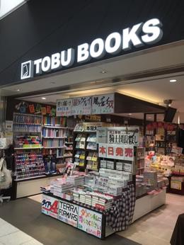 CROSSBOOKS 上福岡への行き方2