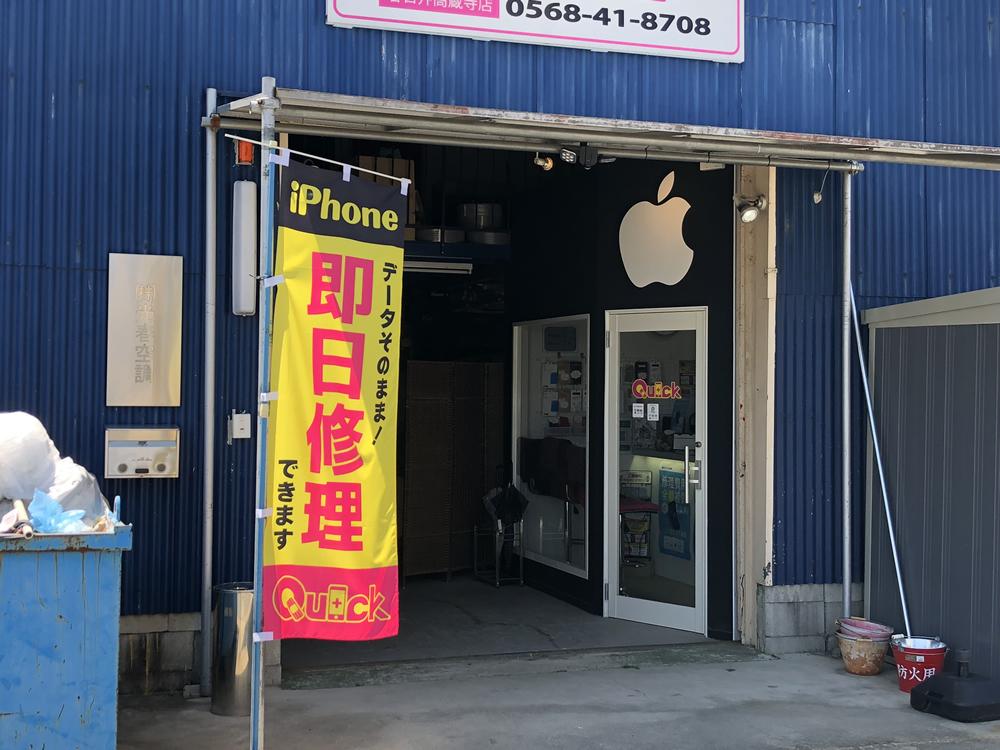 春日井高蔵寺店イメージ画像2