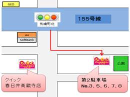 春日井高蔵寺店への行き方4