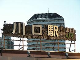 埼玉川口店への行き方1