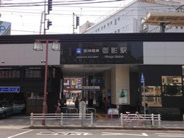 神戸御影店への行き方1
