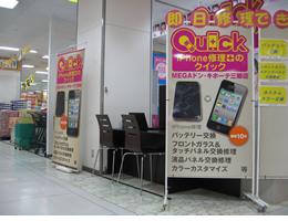 埼玉 三郷店への行き方4