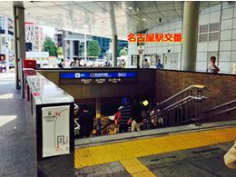 愛知 名古屋店への行き方1