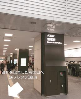 笹塚店への行き方1