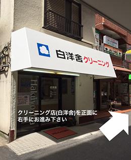 笹塚店への行き方2