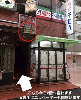 笹塚店への行き方3