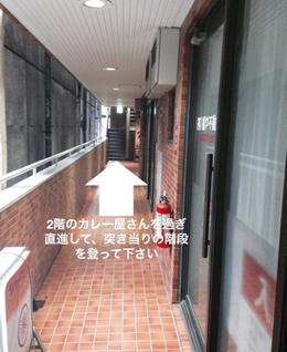 笹塚店への行き方4