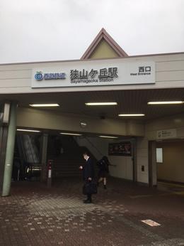 狭山ヶ丘店への行き方1