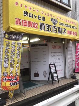 狭山ヶ丘店への行き方4
